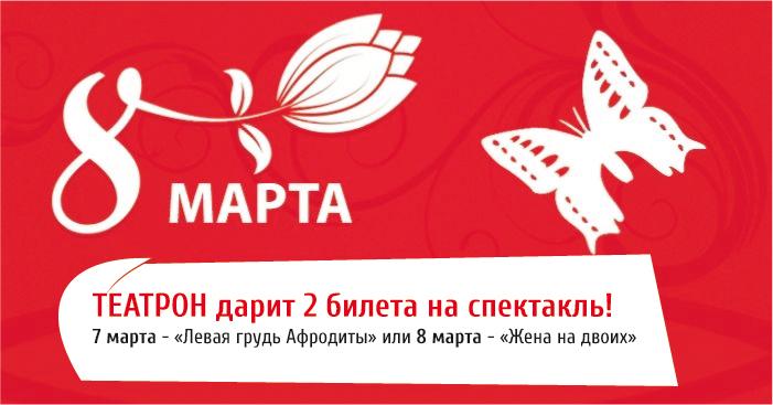 Билеты в театр i на 8 марта афиша театра вахтангова 2016